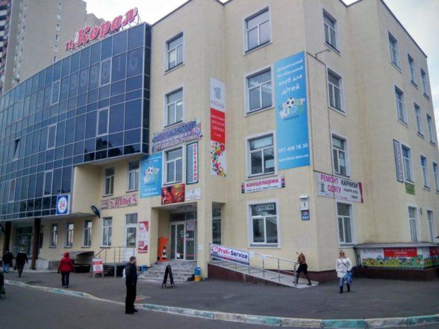 """Здание, в котором расположен Сервисный Центр """"Профи-Сервис""""."""