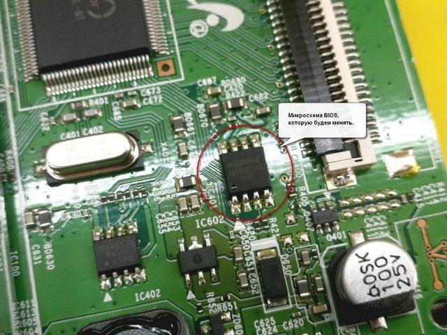 Неисправная микросхема BIOS