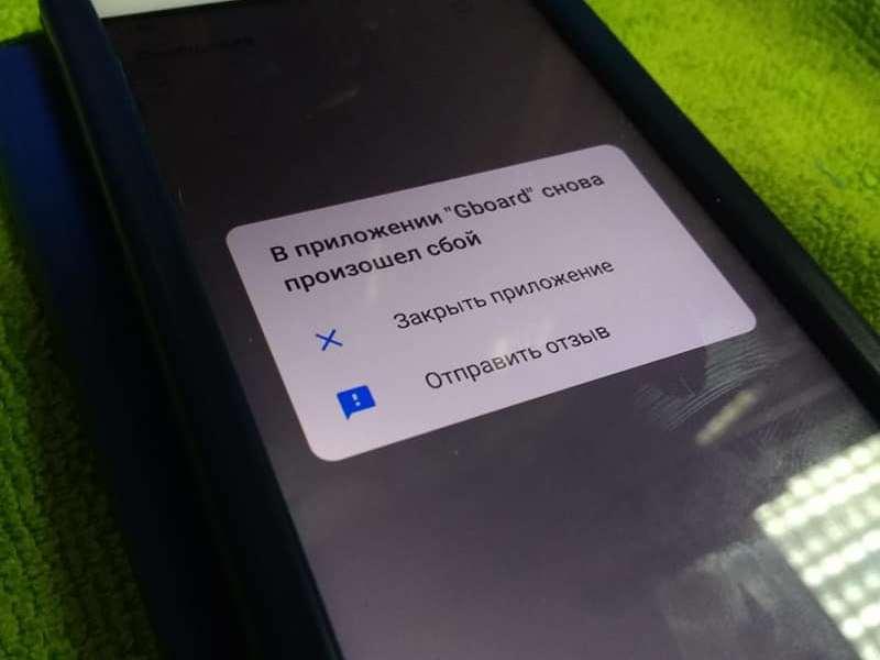 Ошибка GBOARD на телефоне или планшете