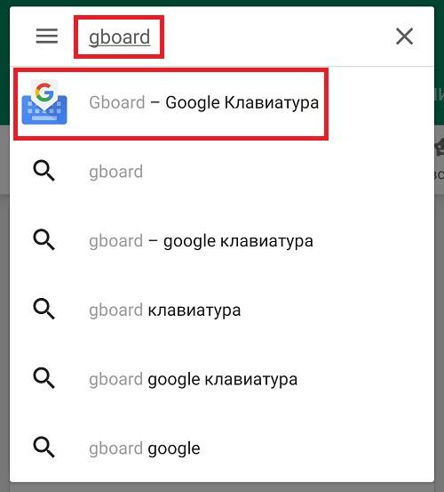 Приложение GBoard